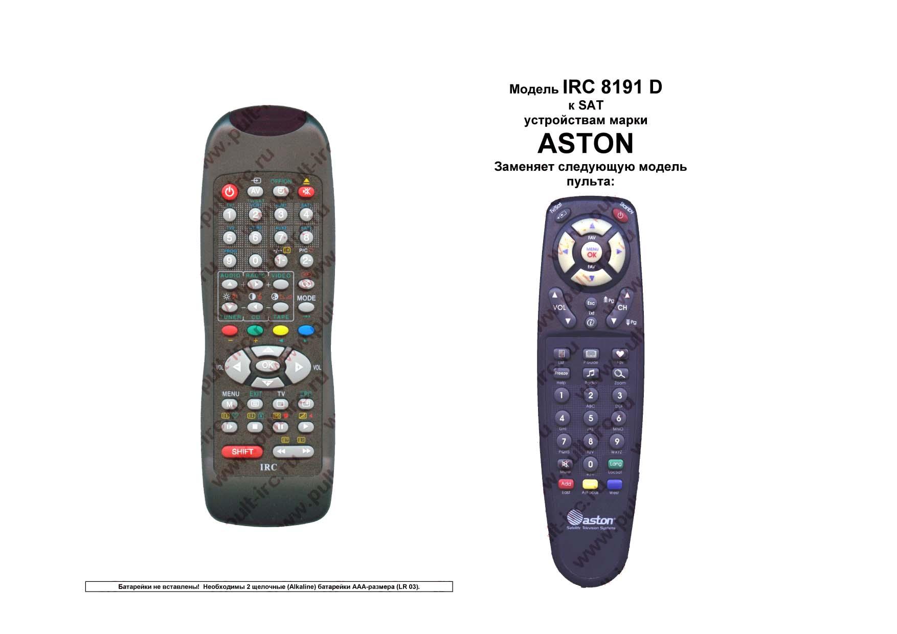 ASTON IRC-8191D Пульты